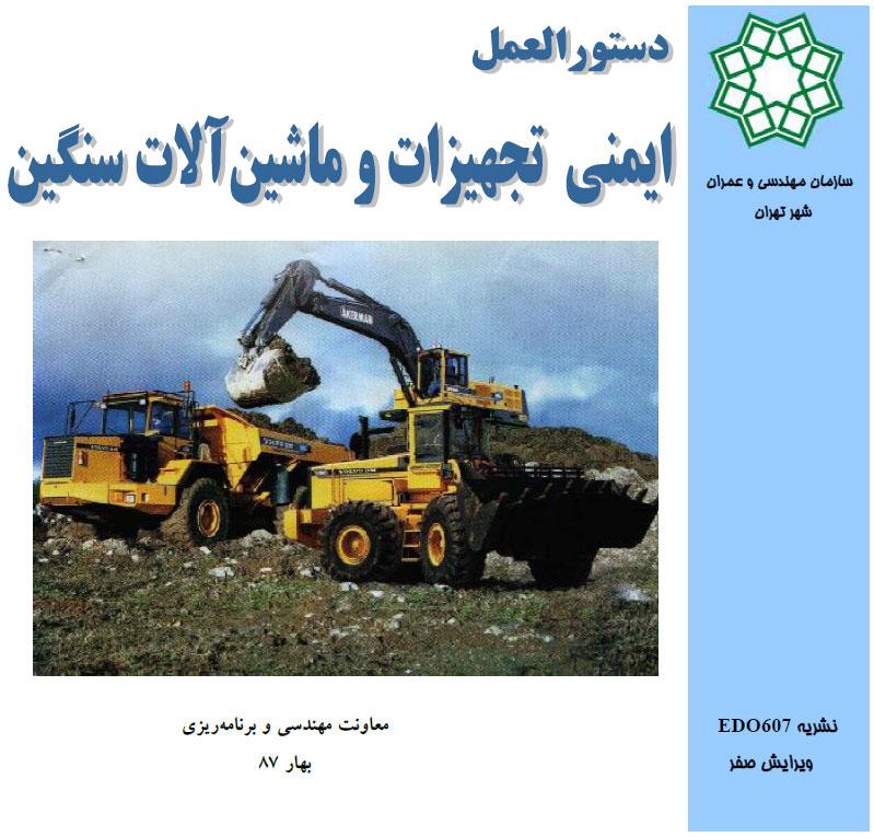 ایمنی تجهیزات و ماشین آلات سنگین