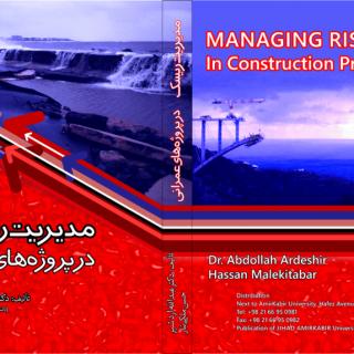 کتاب مدیریت ریسک در پروژه های عمرانی/ دکتر عبدا... اردشیر/ 1396 (بخش دوم)