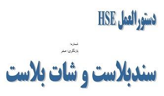 دستورالعمل HSE سندبلاست و شات بلاست