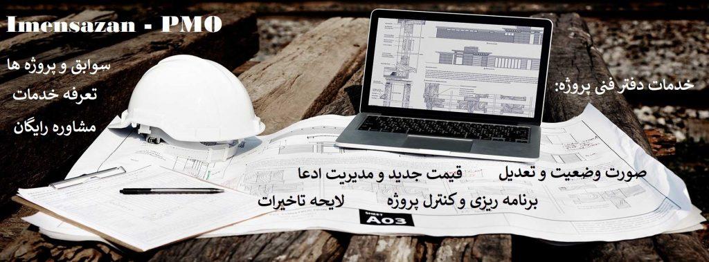 خدمات دفتر فنی پروژه