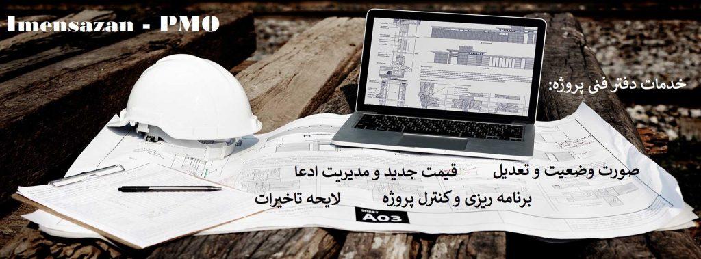 دفتر فنر پروژه